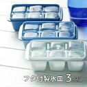 ブロックアイストレー フタ付 3色入り 製氷皿 かわいい お