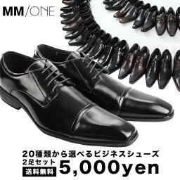 31c3e8e156fc8 送料無料  strong ビジネスシューズ  strong  メンズ 2足セット 革靴