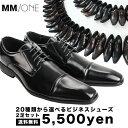 送料無料 ビジネスシューズ メンズ 2足セット 革靴 皮靴 紳士靴 大きいサイズ 選べる福袋 3E  ...
