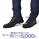 ビジネスシューズ 2足 メンズ 軽量 走れる ビジネススニーカー 革靴 皮靴 紳士靴 男性の 結婚式...