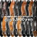 ビジネスシューズ 紳士靴 革靴 ストレートチップ ブラック ブラウン ドレスシューズ 靴 くつ 冠婚葬祭 シンプル メンズ【送料無料】