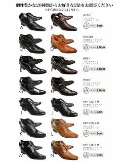【送料無料】シークレットシューズビジネスシューズメンズ2足セット9800円MM/ONEエムエムワン黒ブラックダークブラウン茶色スーツ用結婚式インヒールヒールアップドレスシューズレースアップシューズスリッポンローファーフォーマル紳士靴靴メンズ2017春夏
