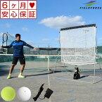 アダプターおまけ&6ヶ月保証付き 2wayエンドレステニス練習マシン マシン&ネットセット テニストレーナー 硬式テニス 軟式テニス ソフトテニス 電動球出し機 電池&アダプター対応 ラッピング不可