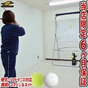 2wayエンドレステニス練習マシンマシン&ネットセットテニストレーナー硬式テニス軟式テニスソフトテニス電動球出し機アダプター対応ラッピング不可
