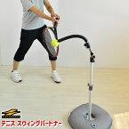 テニス トレーニング テニス・スウィングパートナー 練習 トレーニング 練習器具 素振り 硬式テニス ジュニアから大人まで BTP-341