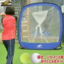 折りたたみ式 テニス練習用ネット ラージサイズ 硬式・ ソフトテニスボール対応 1.82×1.82m 収納バッグ...