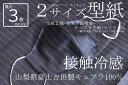 [メール便120円]接触冷感でマスクに最適 キュプラ100%生地 幅53cm 長さ70cm[濃紺ストライプ]とマスク用平ゴム幅3mm長さ3mとマスク型紙縫い方の接触冷感マスク製作用キット ゴムは4コールゴム 全て日本製 ひんやり冷たい マスクキット マスクゴムセット