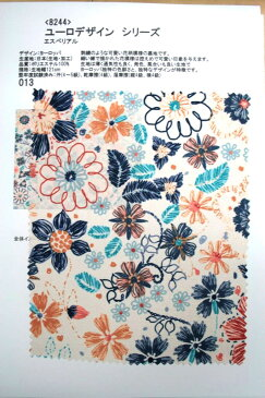 8244(カラー013)プリント裏地見本帳(ユーロデザインシリーズ・エクスペリアル)