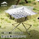 限定★500円OFFクーポン 【EVOKE公式】 バーベキュ