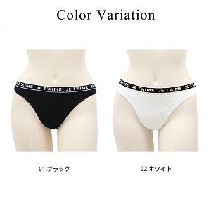 ショーツリブTバックショーツ2colorブラックホワイト【ショーツ単品】【tu-hacci】