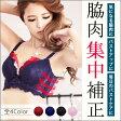 y52【メール便配送】超脇高小花刺繍ブラ&ショーツセット4colorワイン/ネイビー/ピンク/ブラック