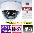 【SA-51048】 2.1メガピクセル(HD-SDI)屋内用ドーム型防犯カメラ 220万画素 フルHD(1920x1080p) f2.8〜11mmバリフォーカルレンズ 赤外線LED30個 Max15m照射