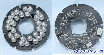【SA-50906】 屋外用防犯カメラSA-50901用 補修用部品 赤外線LED(30個)ユニット