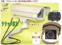 【SA-3300D PRO(49326)】 防犯カメラ・監視カメラ 屋外防雨仕様ダミーカメラ LED長期点滅式