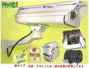 【SA-5000D PRO(49333)】 防犯カメラ・監視カメラ 屋外防雨仕様ダミーカメラ LED点滅無しタイプ