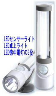 【SA-50008】 LEDセンサーライトスリム 屋内用 人感センサー・LED懐中電灯 電池無しタイプ