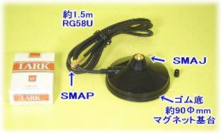 【SA-48783】 マグネット基台(SMAJ/SMAP)
