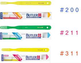 バトラー歯ブラシ▼正しいブラッシング指導に!