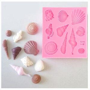 貝がらの抜き型/貝殻/海/夏/宝石/シリコンモールド/製菓、製氷器、シュガークラフト、チョコレート、レジン型、アクセサリーパーツ作り等に。
