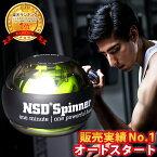 【楽天1位獲得】【世界中で大人気!ロングセラーのリストボール】高品質オートスタート機能搭載 20年以上の実績を持つ信頼のジャイロメーカー 腕力アップ トレーニング器のNSD Spinner NSDスピナー PB-688A ブラック 日本正規代理店商品