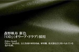 【送料無料】SF-0553「森野帆布」KAWANISHIMODELリュックサック日本製MADEINJAPAN帆布キャンバス防水送料込みギフトプレゼント軽量メンズ男性【コンビニ受取対応商品】