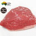 イチボ肉(ランプ肉) ピッカーニャ ブロック 約1kg (ミドルグレイン、ロンググレイン) 冷蔵 赤身肉 オージービーフ いちぼ肉