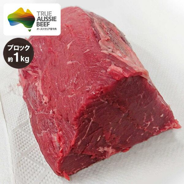 牛もも肉(ランプ肉) ブロック 約1kg