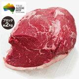 牛もも肉(ランプ肉) ブロック 約2kg (ミドルグレイン、ロンググレイン) 冷蔵 赤身肉 オージービーフ