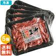 5個セット黒毛和牛ユッケ50g生食牛肉(北海道産)真空