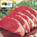 サーロイン スライス (5〜7枚) 約1kg (ショートグレイン) 豪州産 オージービーフ 冷蔵 赤身肉 牛肉