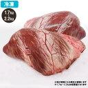 【冷凍】国産 牛ハツ 総重量1.7kg〜2.2kg 牛肉 ハツ(心臓) ホルモン ※塊が複数の場合あり