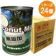 【1ケース】 無添加 ココナッツ ミルク タイ産 缶詰 400ml×24個