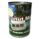 タピオカ・デザート、ケーキ、カレー、煮込み料理などに!無添加 ココナッツ ミルク タイ産 缶...