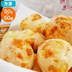 【冷凍】チーズパン ポンデケージョ Pan de Queijo 50gx50個入り