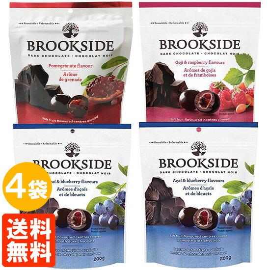 【送料無料・4袋セット】ブルックサイドダークチョコレート 200g×4袋 (アサイー&ブルーベリー、ゴジ&ラズベリー、ザクロからお好きな4袋)