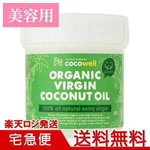 【送料無料】美容用 オーガニックバージン ココナッツオイル 140ml ココウェル cocow…
