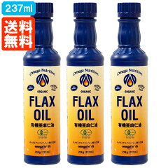お得な3本セット!必須脂肪酸が理想的に摂れ、オメガ3、オメガ6脂肪酸を含有。自然の酵素なども...