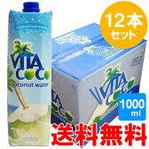 【送料無料・1ケース(12本)】ビタココ ココナッツウォーター 1000ml×12本 オリジナル味 Vita Coco