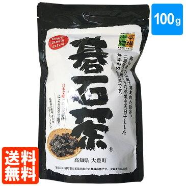 【送料無料】碁石茶 100g 乳酸発酵茶 大豊町碁石茶協同組合 本場の本場 国産
