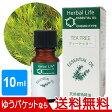 【送料無料・ゆうパケット】生活の木 ティートゥリー(TEA TREE) エッセンシャルオイル 10ml Herbal Life ※代引NG・日時指定NG