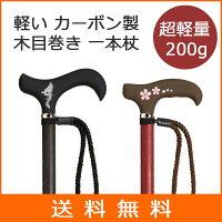 杖ステッキカーボン黒檀(ホスピアカーボンシリーズ愛杖【送料無料】