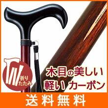 杖 ステッキ 折りたたみ 軽量 伸縮 カーボンシリーズ ホスピア 愛杖【送料無料】