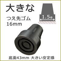 大きな杖先ゴム黒16mm杖ステッキゴムチップ交換用先ゴム(ドイツオッセンベルグOSシリーズ