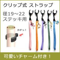 杖ストラップ径19〜22用テイコブクリップ式ストラップチャーム付(全5色(幸和製作所tacaofテイコブ(杖つえステッキ用杖ひも