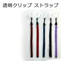 杖ストラップ透明クリップ式径19ステッキ用ストラップ(色5色(カインドウェア透明クリップストラップ(杖ステッキつえ杖ひも