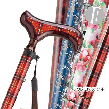 杖ステッキ伸縮アルミ製にぎりやすいスリムネック全5柄(ホスピア愛杖Fxシリーズ【送料無料】つえstick伸縮式