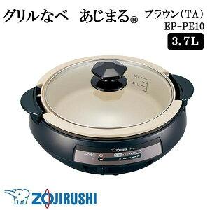卓上電気鍋 象印 電気卓上グリル鍋 電気鍋 4人用 すき焼き 電気土鍋