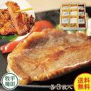 金華豚三元豚肩ロース味噌漬け 9枚入【ヒラボク みそ漬け 味...
