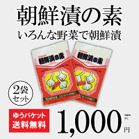 【1000円ポッキリ】V朝鮮漬の素(白菜14kg用)×2袋送料込セット【ゆうパケットで発送】