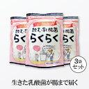 飲む乳酸菌らくらく×3袋 【ゆうパケット・送料無料】 らくら